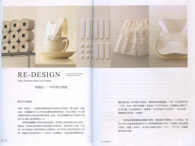 Designing Design3